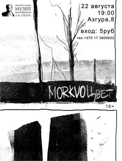 Morkvo
