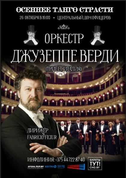 orkestr-dzuzeppe-verdi-afisha