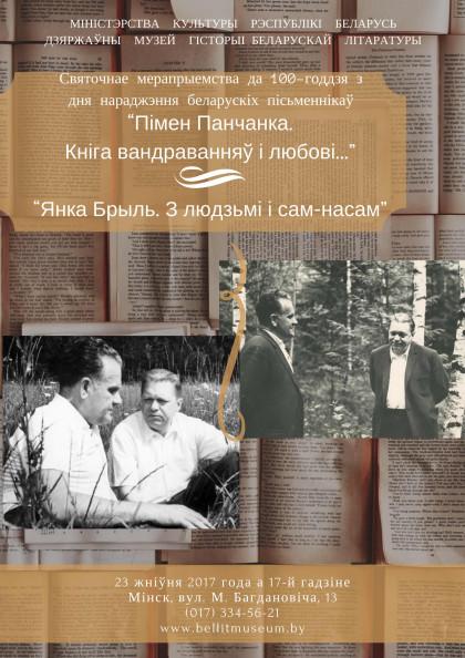 Панчанка Брыль