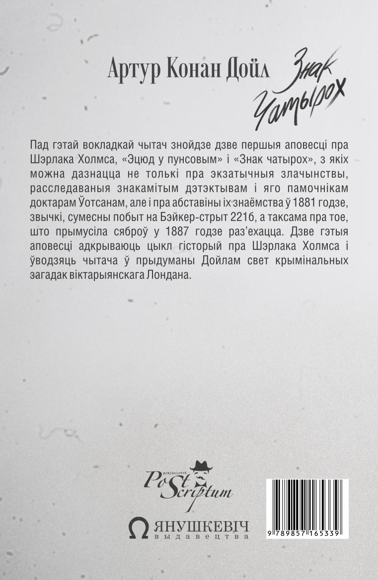 Znak Chatyrokh_back_medium