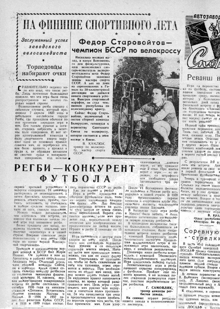 Газета «Аўтазаводзец» (Мінск, 1960-ыя гг.)