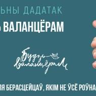 dzedich_valant