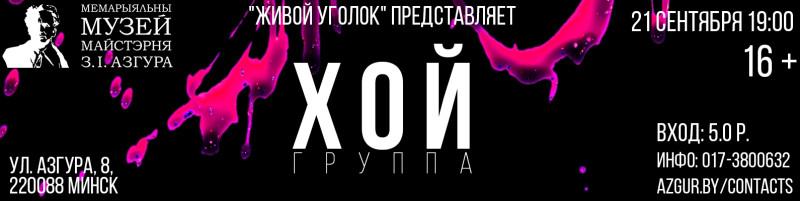 gruppa_Khoy_oblozhka
