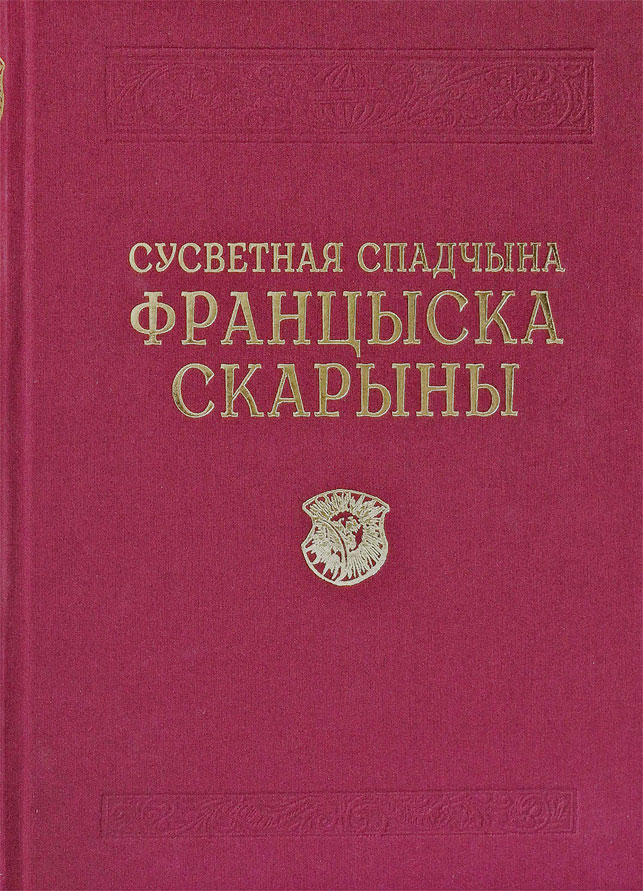 skaryna_kniha