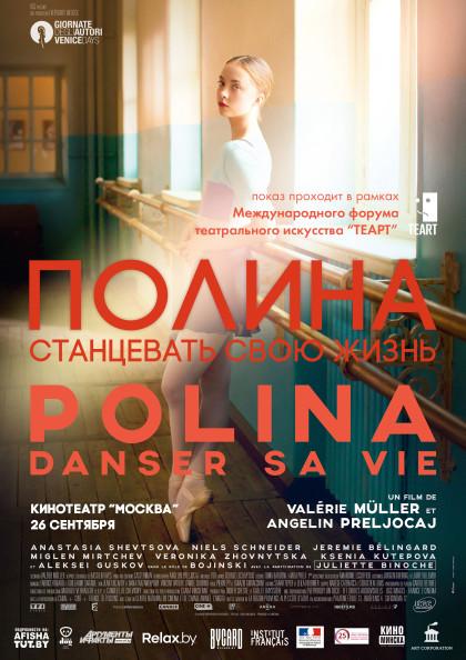 Постер_Полина
