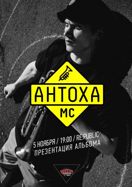 антоха_минск_version