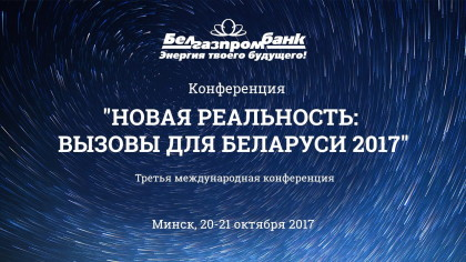 визуал_конференция НР2017