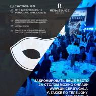 UNICEF_A3_ru