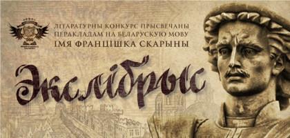 exlibris_skaryna_712