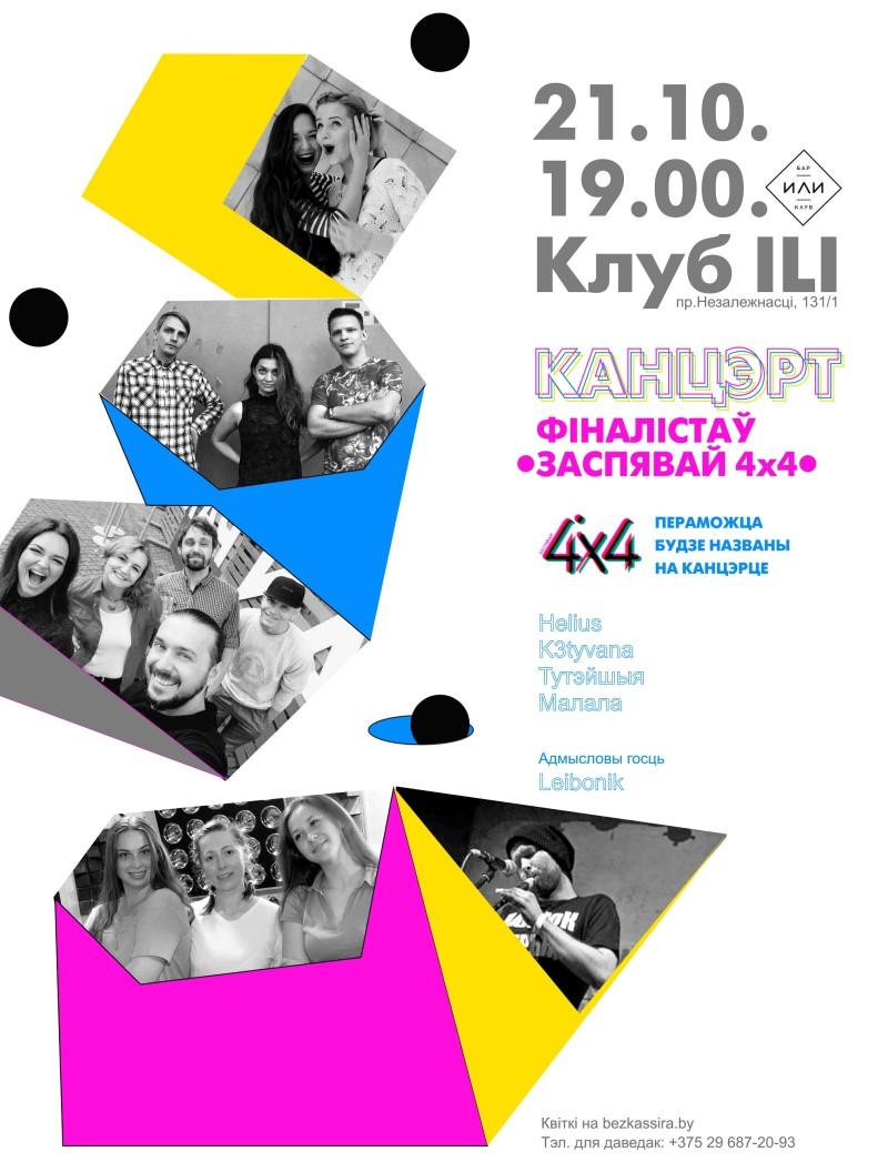 poster_A3_4X4_new_print_сoncert_2017