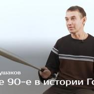 1990s in Homel history - Yury Hlushakov