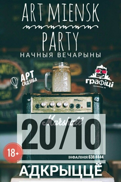 20 10 Art Miensk Party