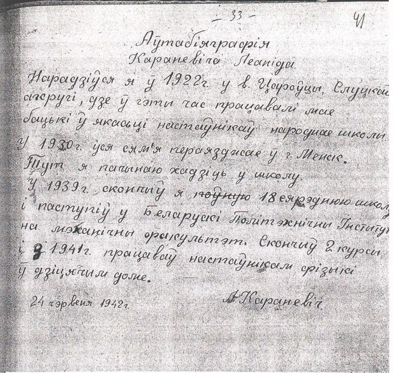 Аўтабіяграфія Леаніда Караневіча. НАРБ, фонд 371, воп. 1, спр. 51, арк. 41.