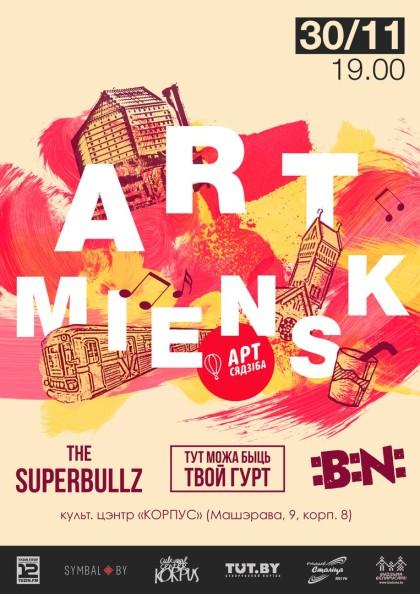 30 11 ART MIENSK