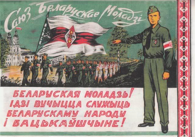 Прапагандысцкі плакат Саюза Беларускай Моладзі