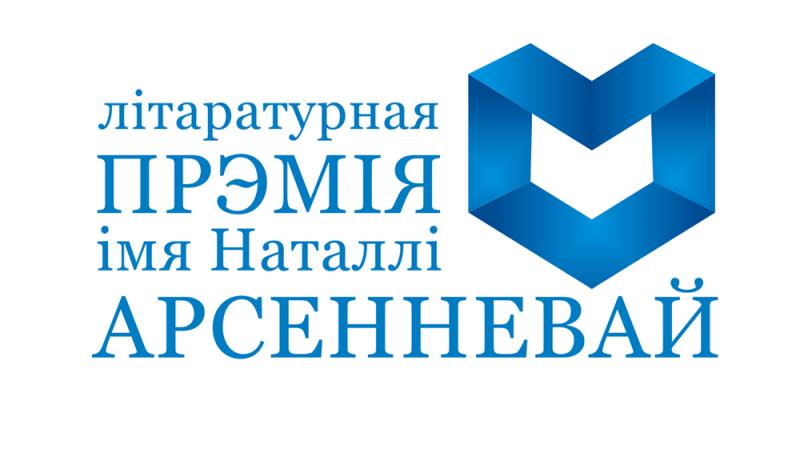 arsenneva_award_logo_v3-0