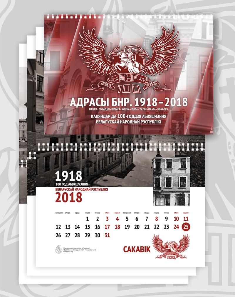 """новы каляндар """"Адрасы БНР. 1918 – 2018"""""""