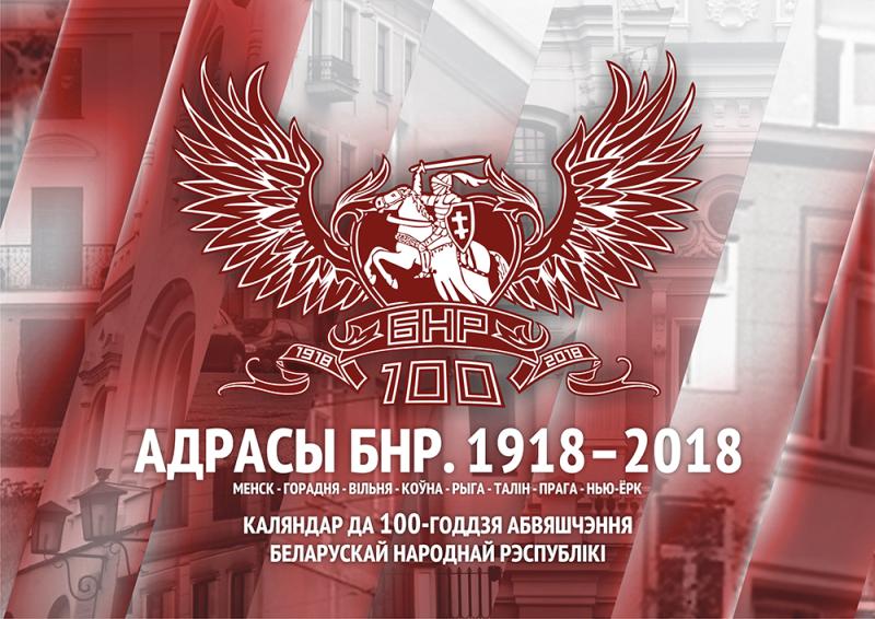 """""""Адрасы БНР. 1918 – 2018"""" – каляндар ад """"Бацькаўшчыны"""""""
