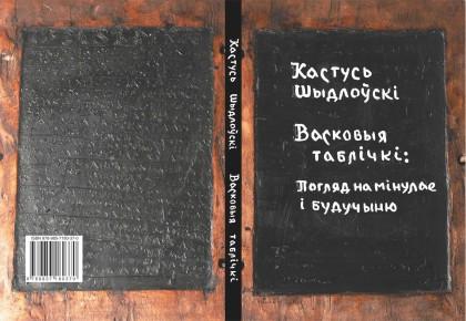 shydlouski_kniha