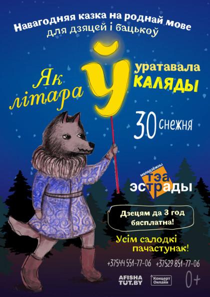 Казка-пра-Ў-і-30