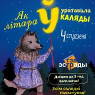 Казка-пра-Ў-і-4