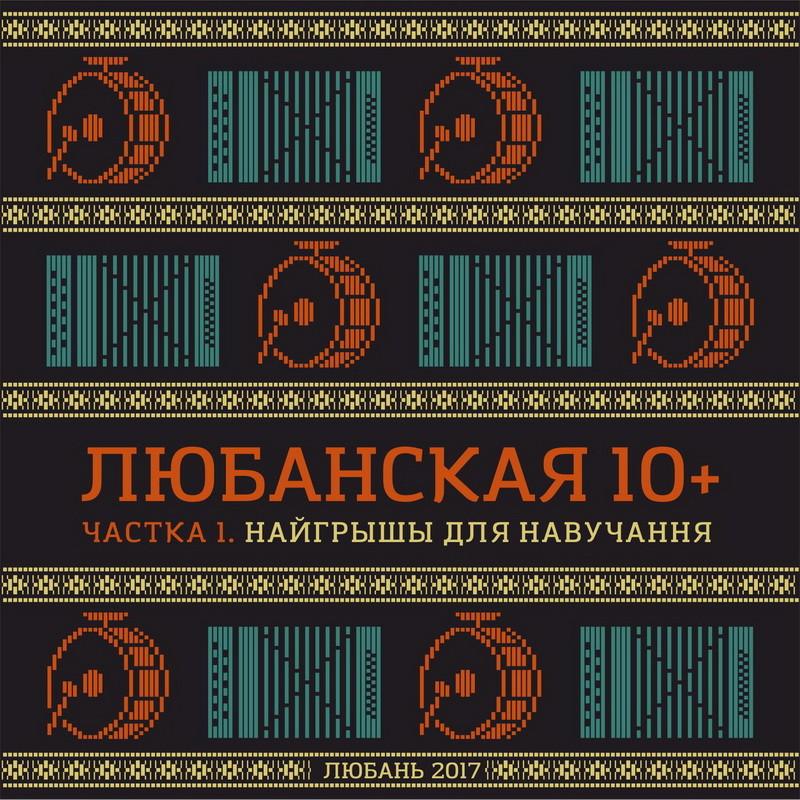 Любанская 10+ ч.1