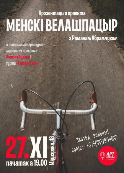 27 11 Менскі велашпацыр