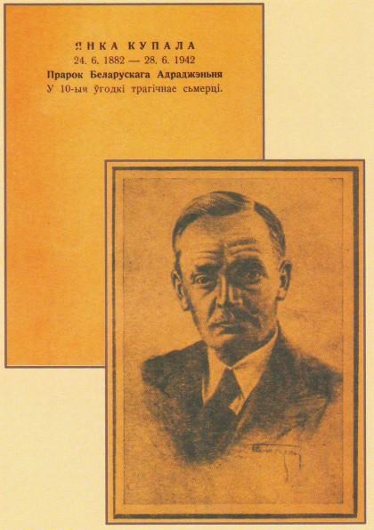 Паштоўка ў памяць 10-годдзя смерці Янкі Купалы, 1952 г.