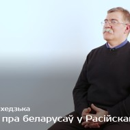 Belarusians — Valiancin Michiedzka