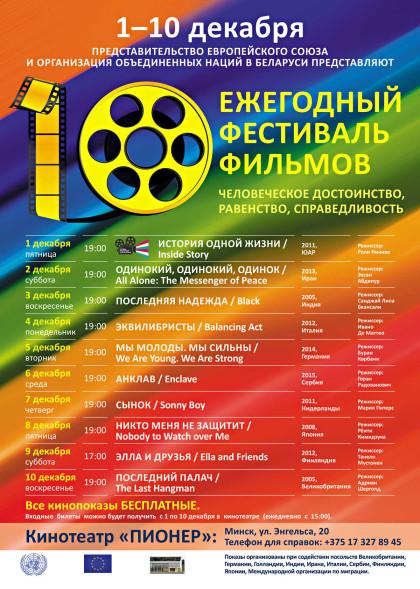 EU'Kino'Festival'2017
