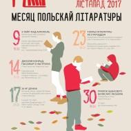 MPL-2017-afisz