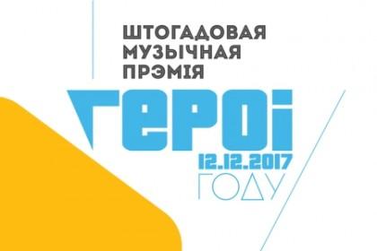 prymj_gero_godu-2017_ad_partalu_tuzinfm__3304__