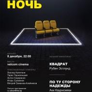 velcom Smartfilm Киноночь КВ