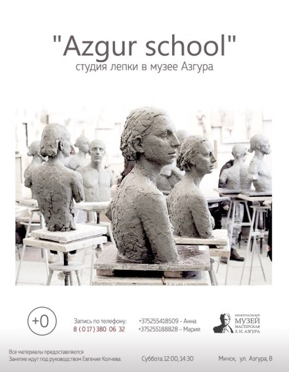 Azgur_school