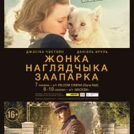 BelW_zookeepers-wife_A4_Minsk