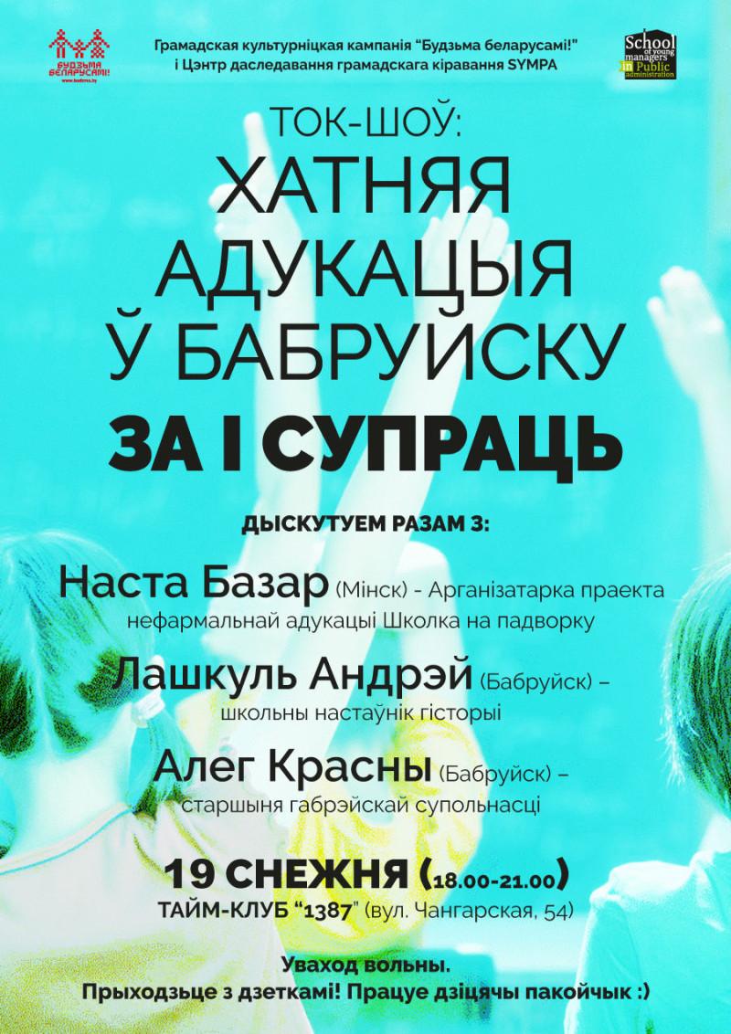 babrujsk_december