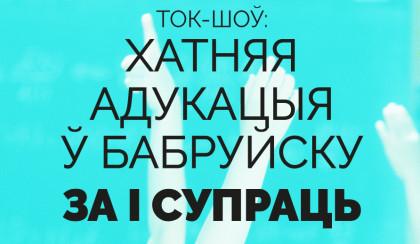 babrujsk_december2