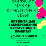 barysaw_december