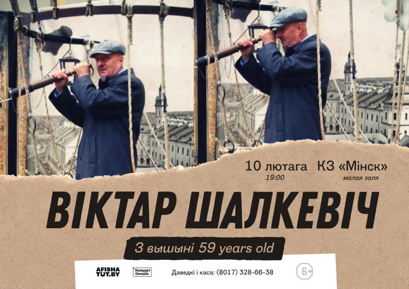 Шалкевіч-г