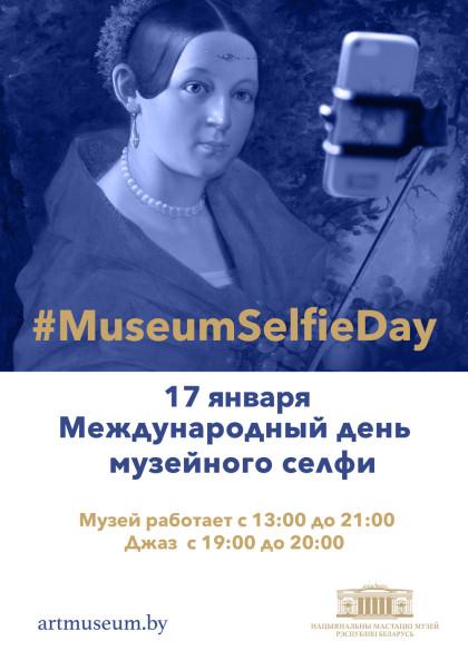 1_MuseumSelfieDay