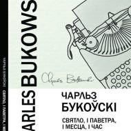 Bukowski_cover