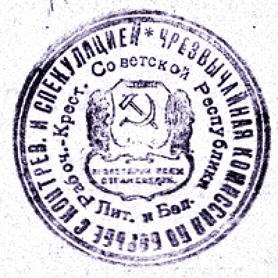 Пячатка ЧК ЛітБел, 1919 г.