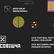 basowiszcza_2018__