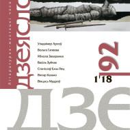dzeiaslou92-18-01