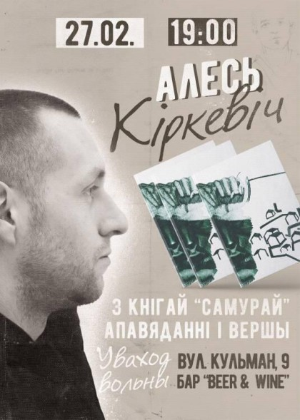 kirkevich_afisha