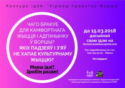 kp_orsha_2