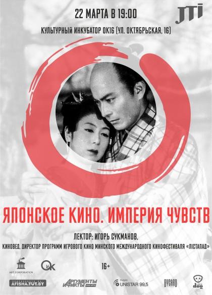Афиша_лекция о японском кино