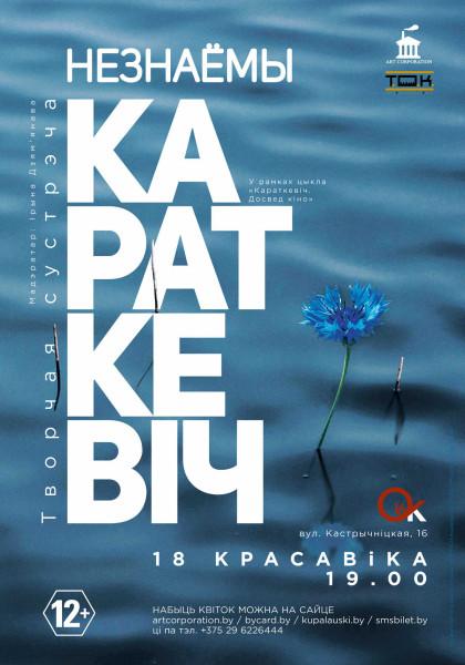 Незнаемы Караткевіч