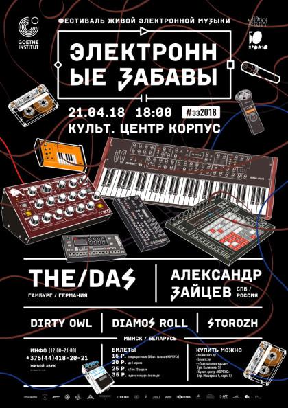 ЭЗ2018-poster2
