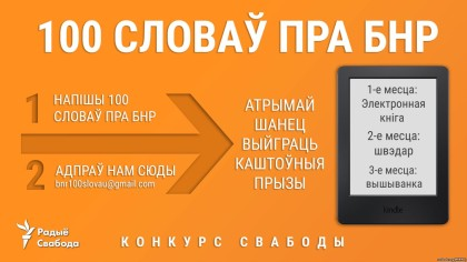 100_bnr